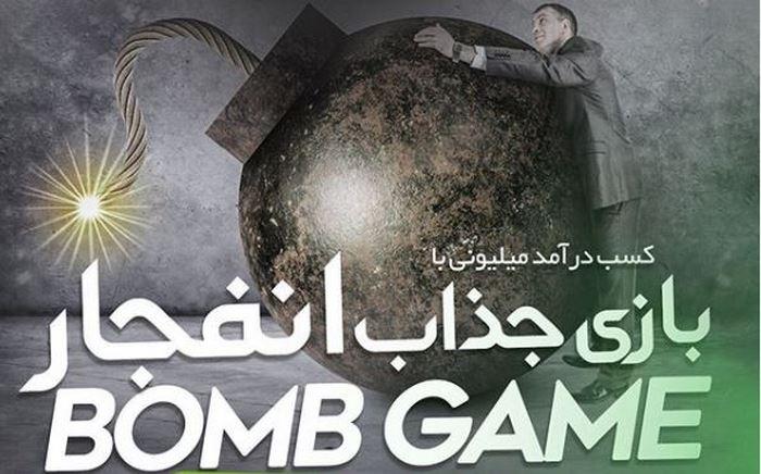 ترفند بازی انفجاری