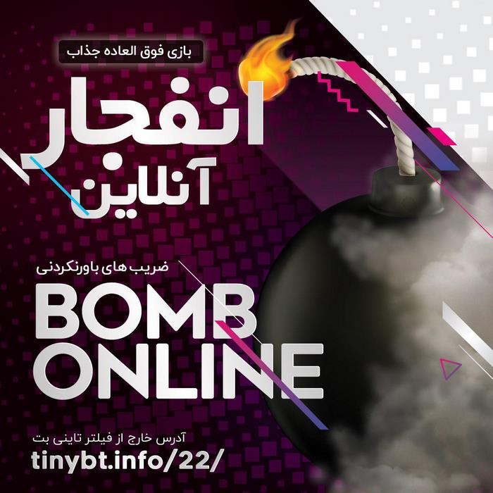 سایت خارجی برای بازی انفجار