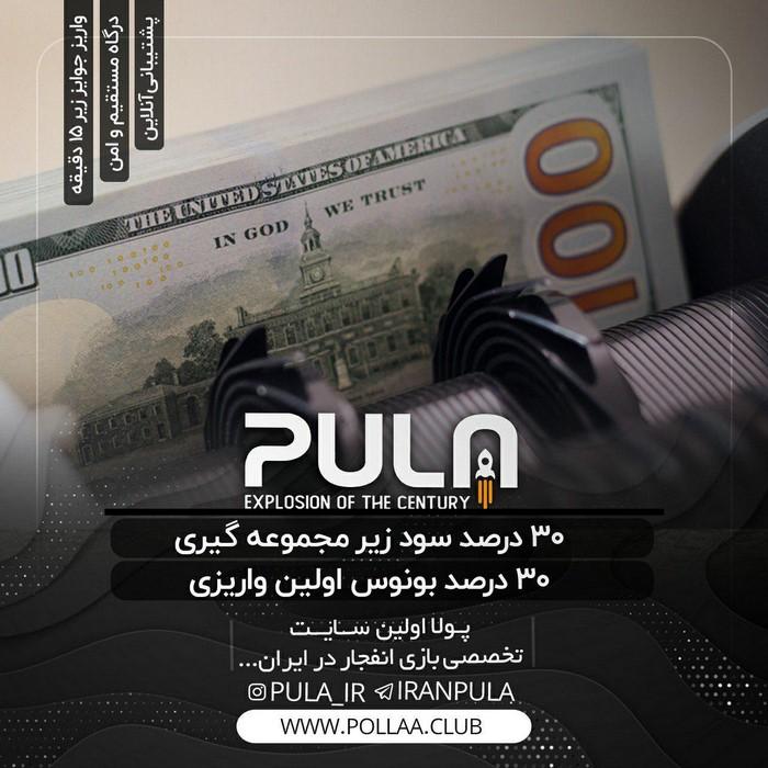 ایران پولا سایت