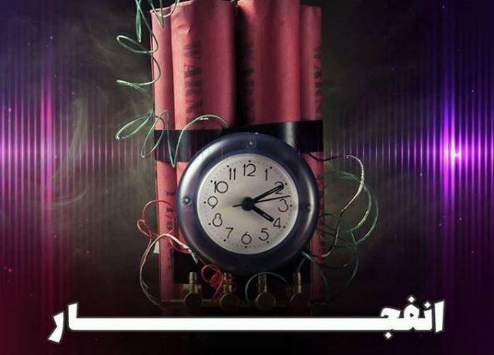 سورس کد بازی انفجار