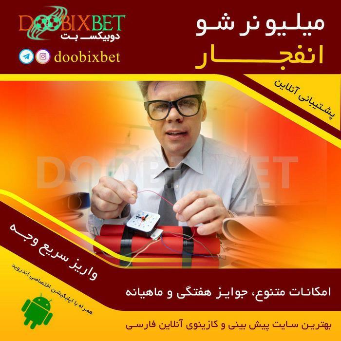 سایت دوبیکس بت