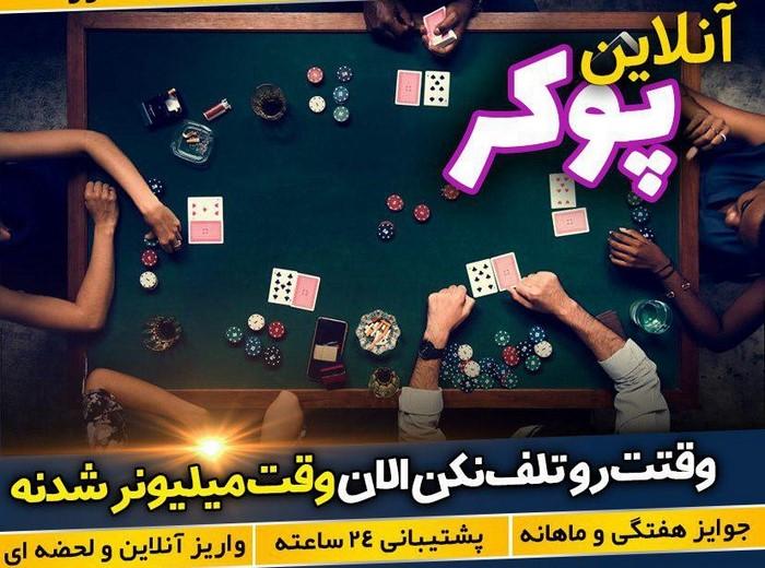 کازینو آنلاین فارسی