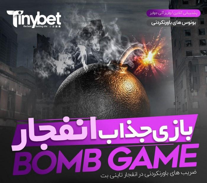 اموزش تقلب در بازی انفجار