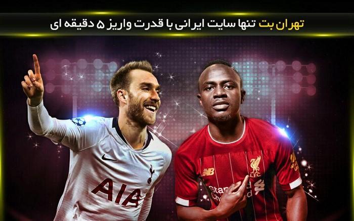 سایت پیش بینی فوتبال تهران بت