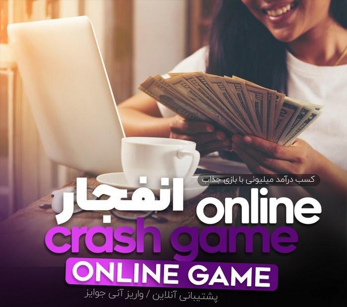 کازینو آنلاین بازی انفجار