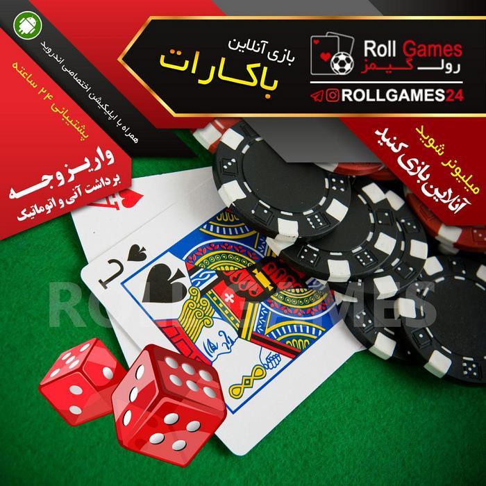 سایت roll games