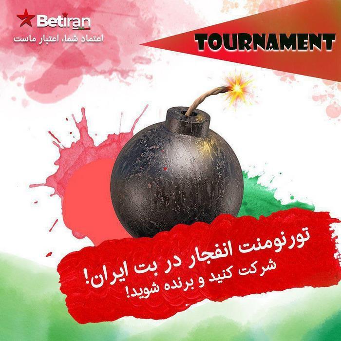 سایت بازی انفجار بت ایران