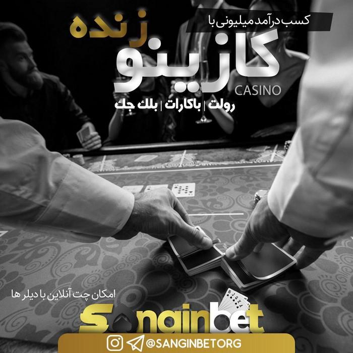 سایت sanginbet حسین