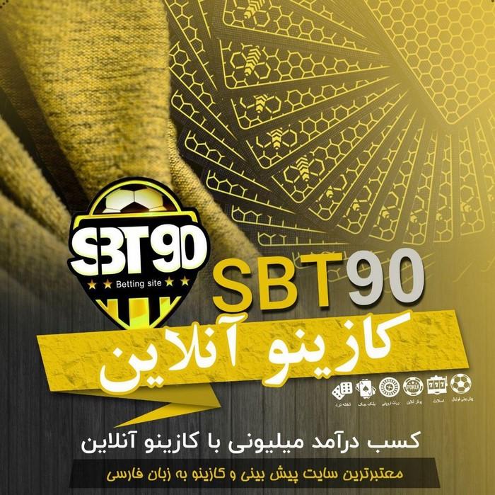ورود به آدرس جدید sbt90