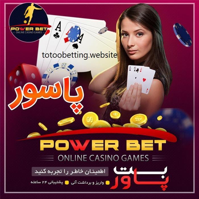 سایت پیش بینی power bet