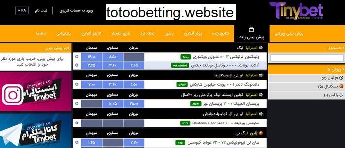 معتبر ترین سایت های شرط بندی در ایران