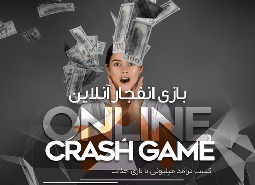 اموزش بازی انفجار در سایت هات بت