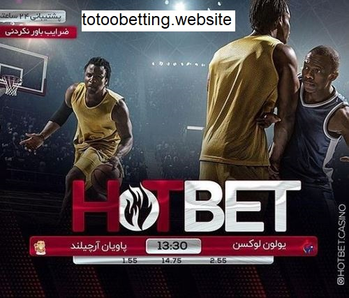 سایت hotbet