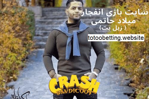 سایت زبل بت میلاد حاتمی