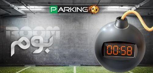 اپلیکیشن پارکینگ بت