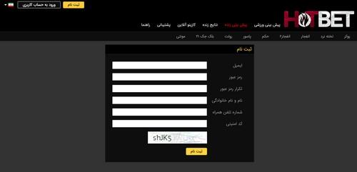 آموزش ثبت نام در سایت های شرط بندی