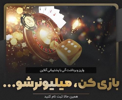 سایت شرط بندی با پشتیبانی فارسی
