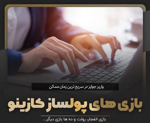بهترین سایت با پشتیبانی شرط بندی ایران