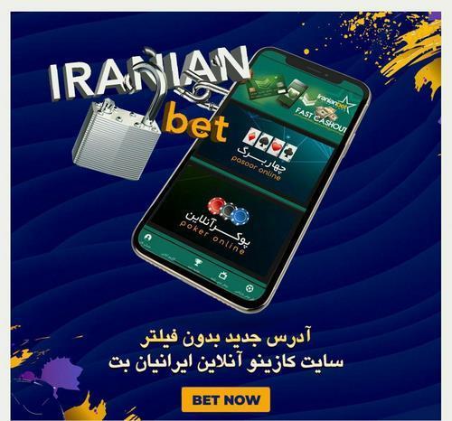 آدرس جدید ایرانیان بت