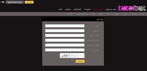 آدرس جدید سایت تتل بت