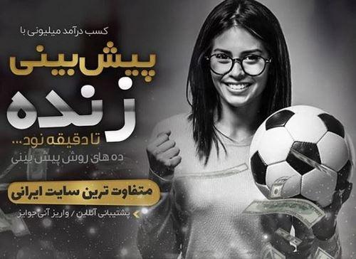 سایت his bet مهراد جم