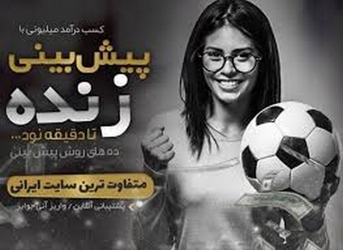 آموزش ثبت نام در سایت پیش بینی فوتبال
