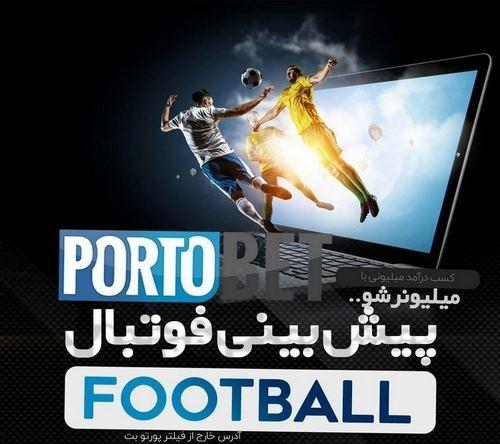 سایت portobet 2020