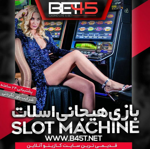 سایت جدید بت 45