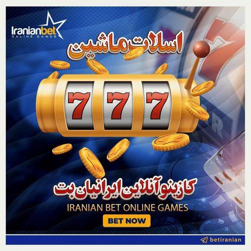 بازی پوکر iranianbet