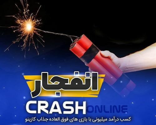 پول درآوردن از بازی انفجار حرام است