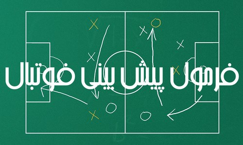 فرمول ریاضی پیش بینی فوتبال