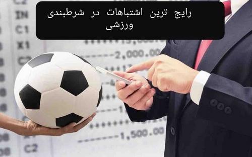 اشتباهات شرط بندی فوتبال
