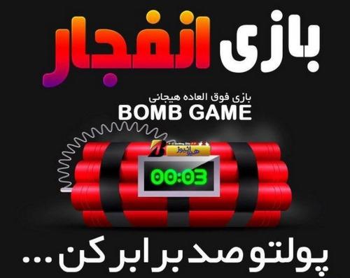 سود آور ترین تجربه شرط بندی با بازی انفجار