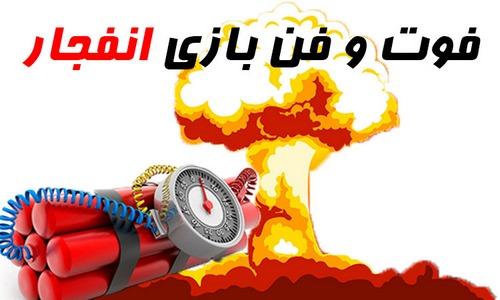 فیلم ترفند بازی انفجار