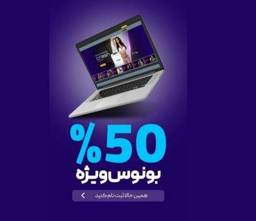 شرط بندی با تتر در سایت های ایرانی