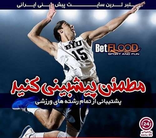 حضور کاربران حرفه ای در سایت Bet Flood