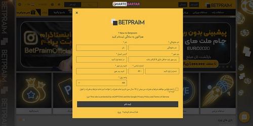 آموزش ثبت نام در سایت بت پرایم
