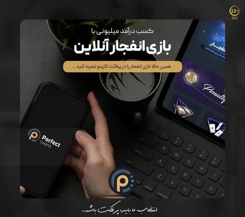 دانلود اپلیکیشن سایت پرفکت کازینو